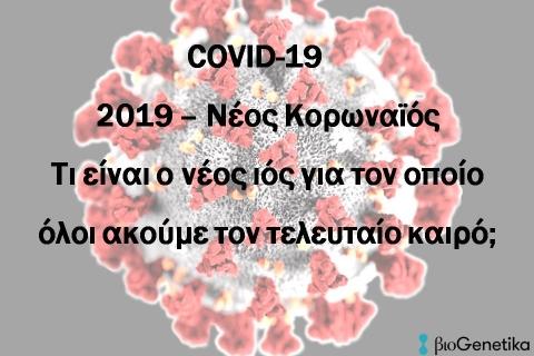 COVID-19 - Όσα θέλετε να ρωτήσετε για το νέο ιό που μας απασχολεί