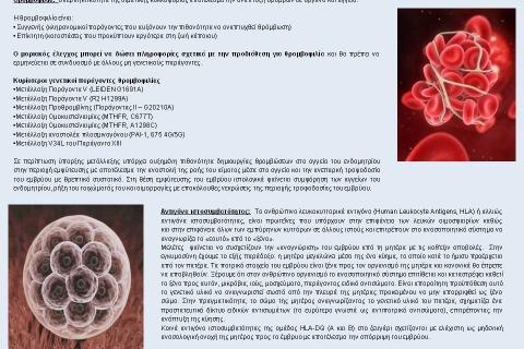 Ο εργαστηριακός γενετικός έλεγχος στις καθ' έξιν αποβολές