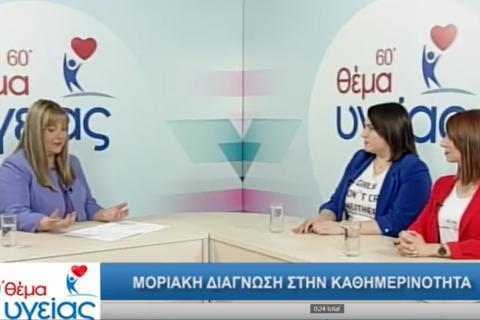 Τηλεοπτική παρουσία στο 60' Θέμα Υγείας (TRT)