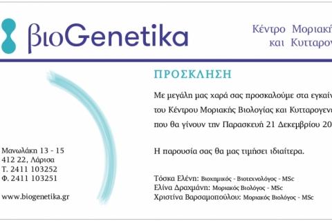 Εγκαίνια βιοGenetika - Παρασκευή 21/12/18, 19:30